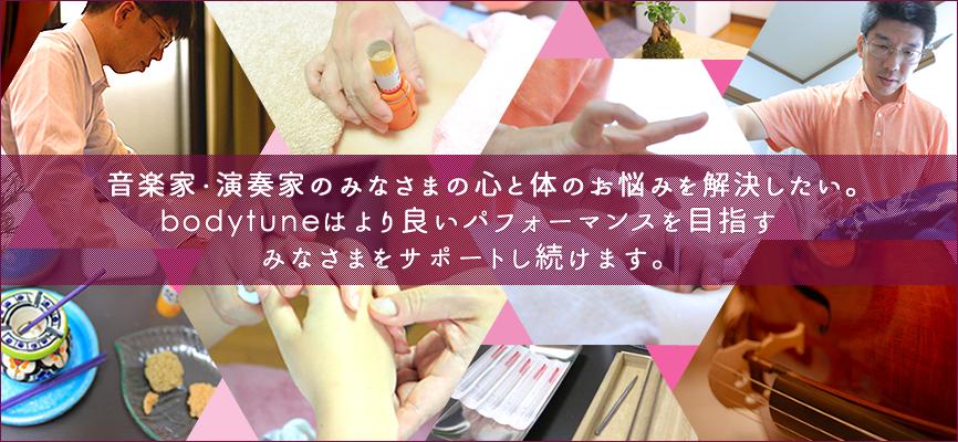 東京都練馬区江古田 – 音楽家のための整体・鍼灸bodytune