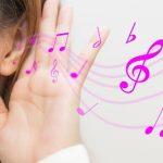 楽器のレッスンを受けて「いい音」が分からない時の詳細へ