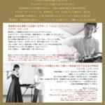 音楽家のためのアレクサンダー・テクニーク講座(第3回)の詳細へ