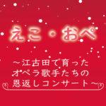 江古田音楽祭のお手伝いしてきましたの詳細へ