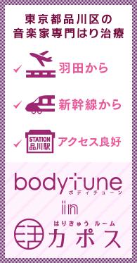 bodytune(ボディチューン)は東京都品川駅から徒歩8分。羽田から新幹線からアクセス良好です。