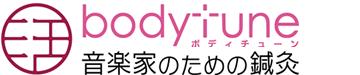 bodytune(ボディチューン)音楽家のための鍼灸